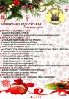Η Εύξεινος Λέσχη Χαρίεσσας μπήκε για τα καλά στο κλίμα των Χριστουγέννων!