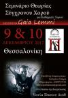 Η Gaia Lemmi στην Ελλάδα για Σεμινάριο Θεωρίας Σύγχρονου Χορού