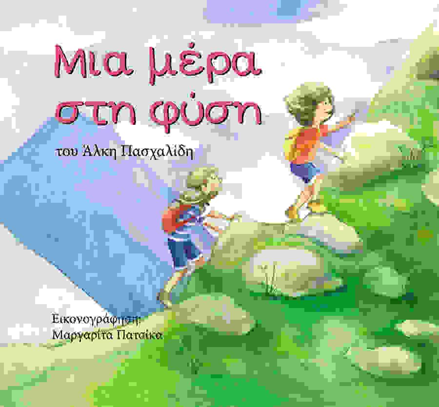 Παρουσίαση βιβλίου για παιδιά στη Δημόσια βιβλιοθήκη της Βέροιας