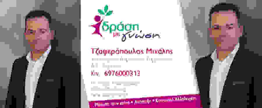 Ο Μιχάλης Τζαφερόπουλος υποψήφιος δημοτικός σύμβουλος με τον Κ.Βοργιαζίδη
