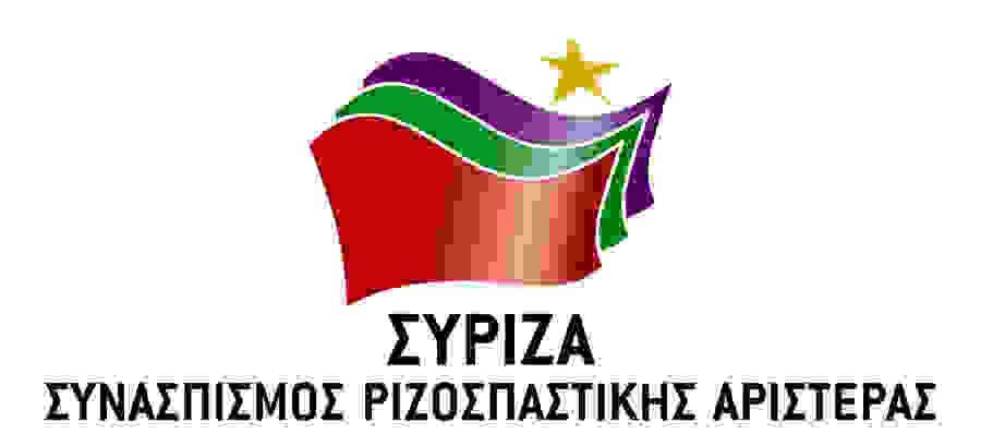 ΣΥΡΙΖΑ Νάουσας