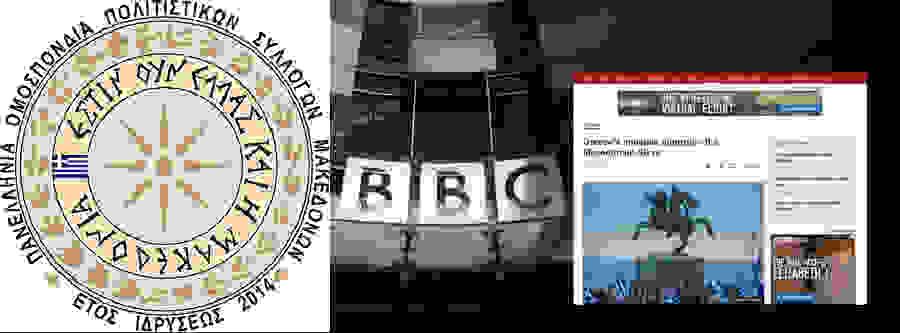 BBC - Η απάντηση των ΓΗΓΕΝΩΝ ΜΑΚΕΔΟΝΩΝ