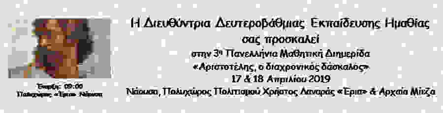 3η Πανελλήνια Μαθητική Διημερίδα  Αριστοτέλης ο διαχρονικός δάσκαλος