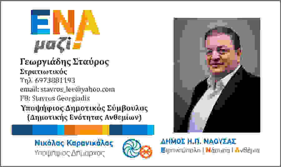 Ο Σταύρος Γεωργιάδης υποψήφιος δημοτικός σύμβουλος με το Νίκο Καρανικόλα