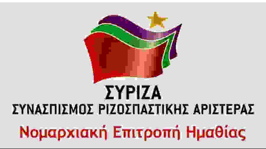 ΣΥΡΙΖΑ ΗΜΑΘΙΑΣ: Εικόνα διάλυσης και αποσύνθεσης  χαρακτηρίζει  το Περιφερειακό Συμβούλιο Κεντρικής Μακεδονίας