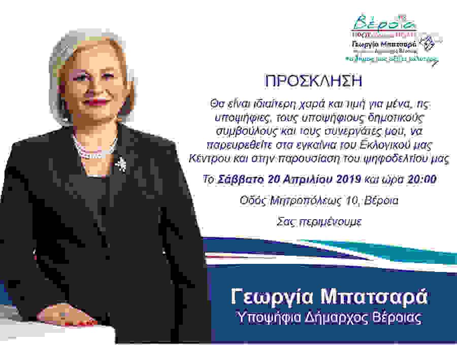Εγκαινιάζει εκλογικό και παρουσιάζει ψηφοδέλτιο το Σάββατο η Γεωργία Μπατσαρά