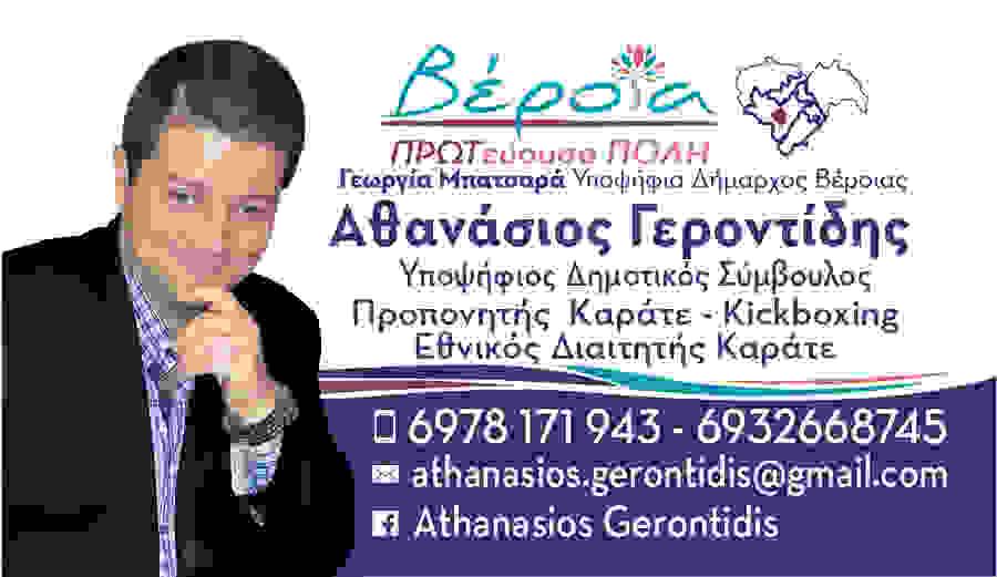Αθανάσιος Γεροντίδης:  υποψήφιος Δημοτικός Σύμβουλος με την δημοτική παράταξη «Βέροια ΠΡΩΤεύουσα ΠΟΛΗ» με επικεφαλής την κυρία Γεωργία Μπατσαρά.