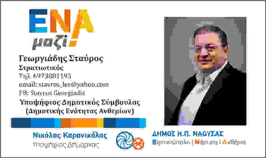 Σταύρος Γεωργιάδης: Να δημιουργήσουμε ένα δήμο εξωστρεφή, καινοτόμο, ένα δήμο πρότυπο που αξίζει να ζεις!