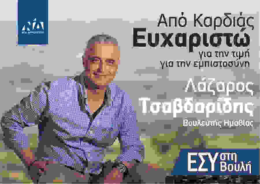 Λάζαρος Τσαβδαρίδης: «Ο ελληνικός λαός μίλησε»