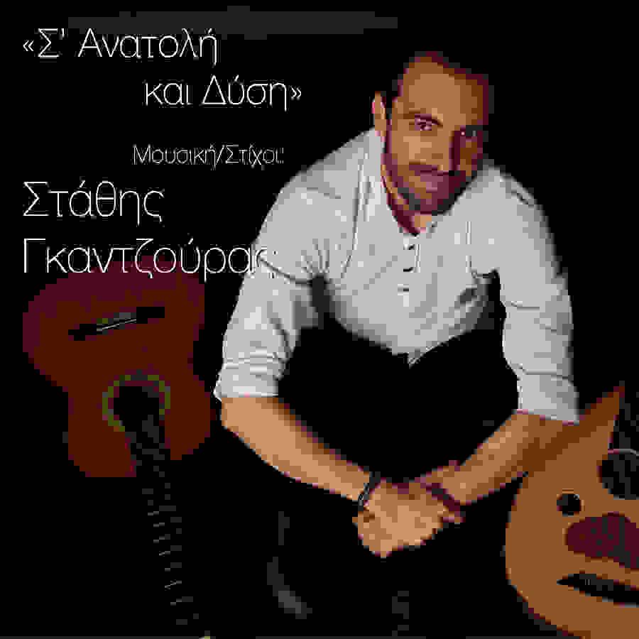 """Ο Βεροιώτης Στάθης Γκατζούρας παρουσιάζει το νέο του τραγούδι """"Σ Ανατολή και Δύση"""""""