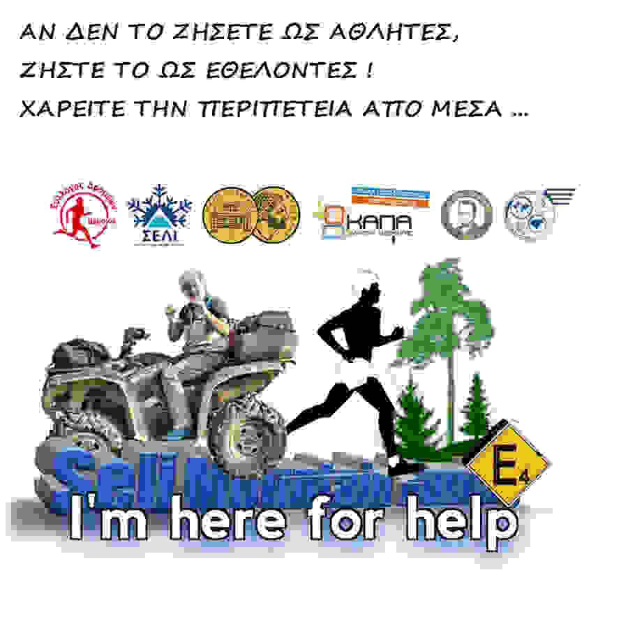 ΠΡΟΣΚΛΗΣΗ ΕΘΕΛΟΝΤΩΝ για τον ορεινό αγώνα ''Seli mountain running'' 24 & 25 Αυγούστου
