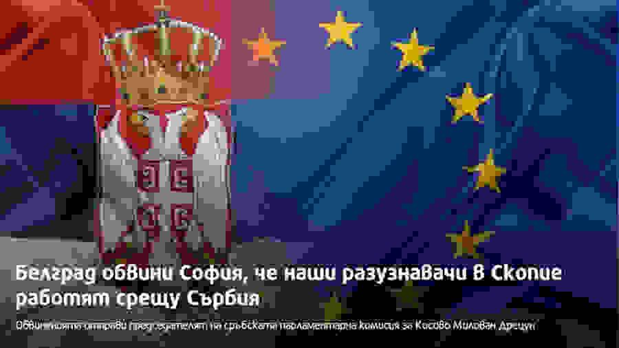 Βράζουν τα Βαλκάνια: Βούλγαρους κατασκόπους βλέπει η Σερβία στα Σκόπια