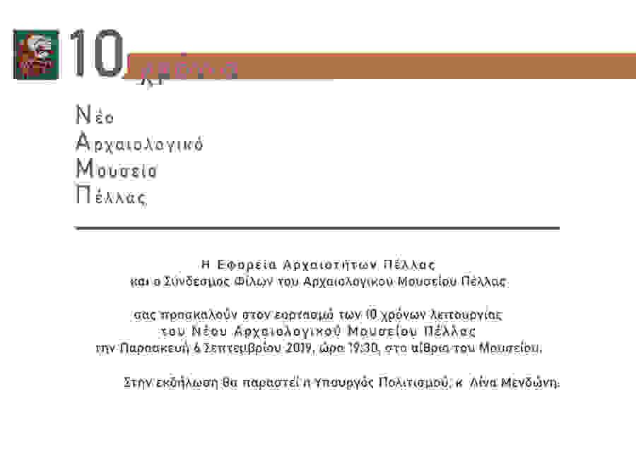 ΠΡΟΣΚΛΗΣΗ - 10 ΧΡΟΝΙΑ ΜΟΥΣΕΙΟ ΠΕΛΛΑΣ