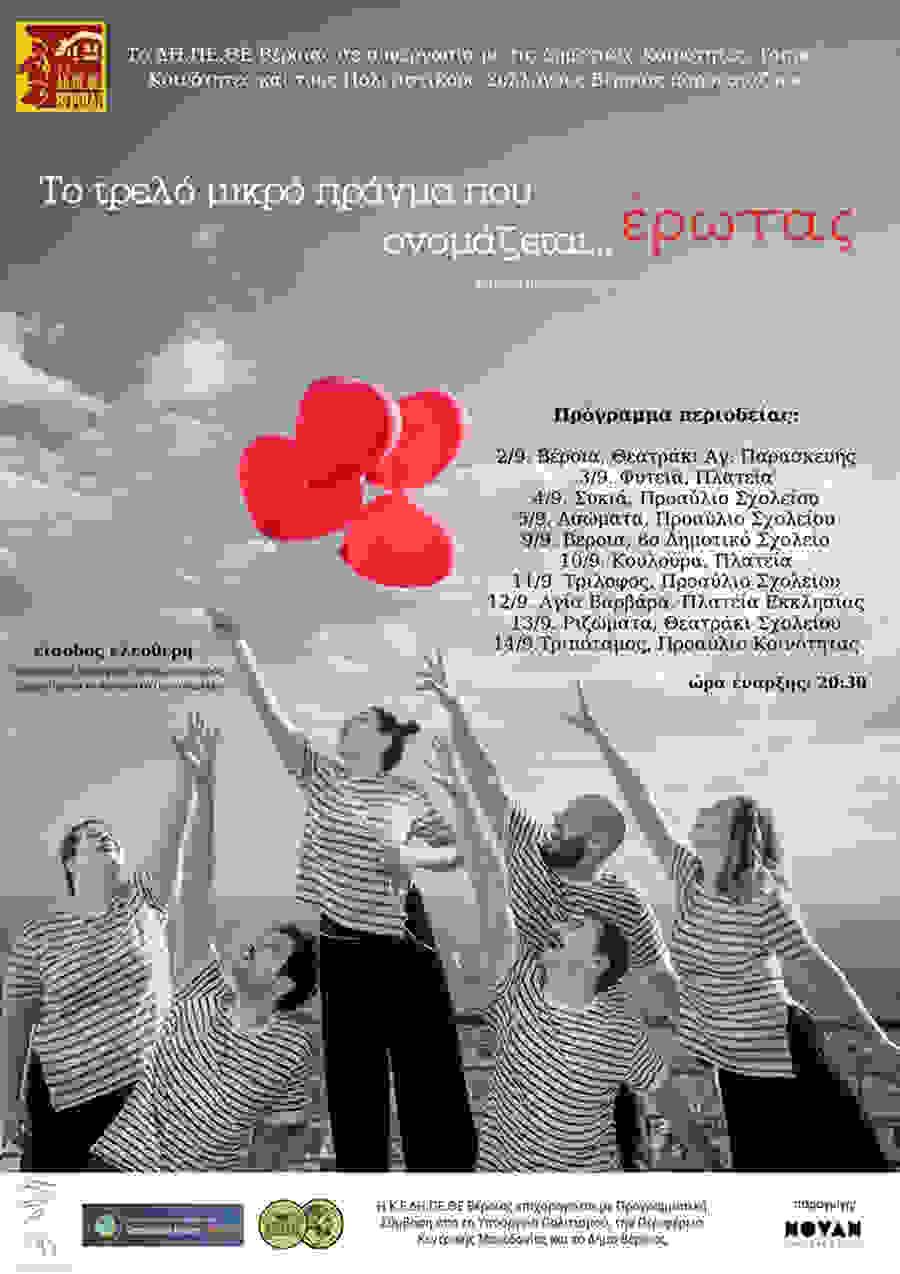 ΠΑΡΑΣΤΑΣΕΙΣ ΚΑΛΟΚΑΙΡΙ 2019 - «Το τρελό μικρό πράγμα, που ονομάζεται Έρωτας» της Λένας Πετροπούλου.
