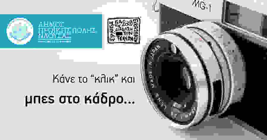 """Εργαστήριο Φωτογραφίας Δήμου Νάουσας  Έκθεση Φωτογραφίας """"Ναοί - Ιερά"""""""