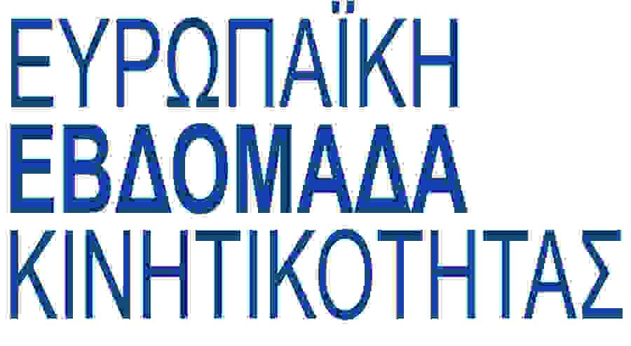 Ο δήμος Βέροιας για τέταρτη συνεχή χρονιά συμμετέχει στην Ευρωπαϊκή Εβδομάδα Κινητικότητας (16 έως τις 22 Σεπτεμβρίου)