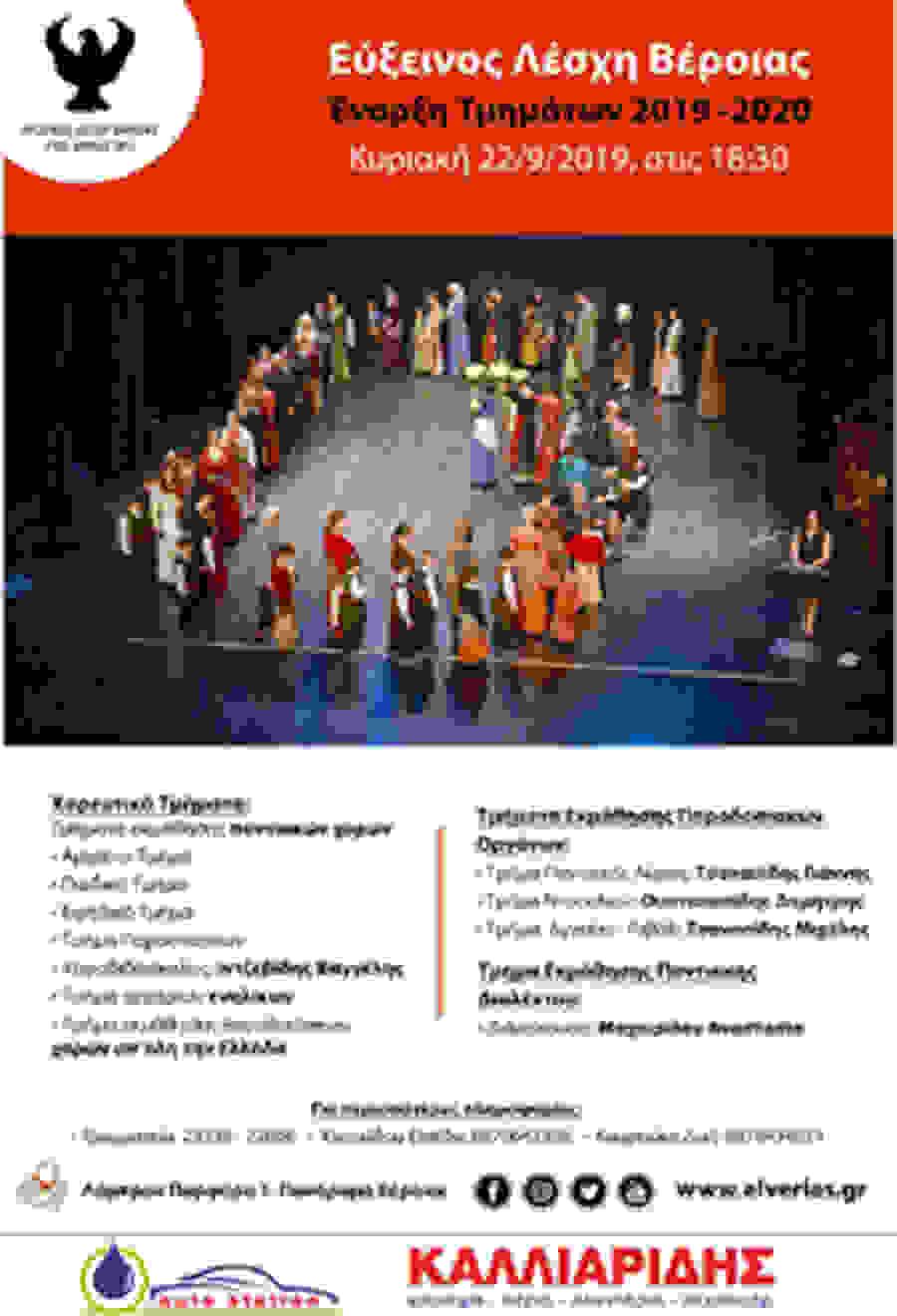 Η  νέα χρονιά τμημάτων εκμάθησης παραδοσιακών ποντιακών χορών και οργάνων