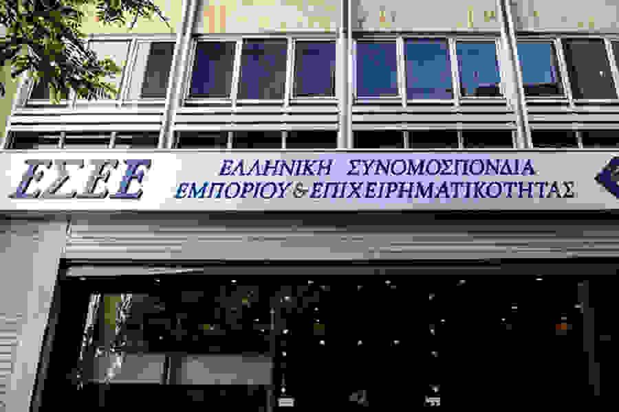 Επιδοτούμενο πρόγραμμα από την ΕΣΕΕ για 7.000 εργαζομένους - Όλες οι λεπτομέρειες