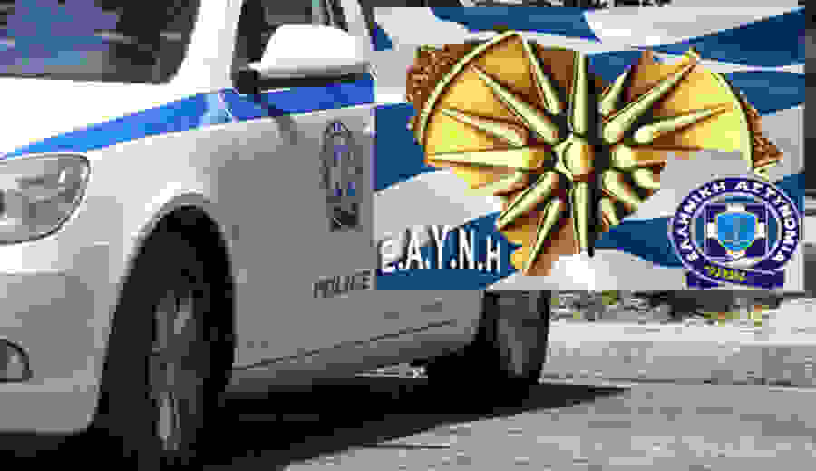 Η Ένωση Αστυνομικών Υπαλλήλων Ν. Ημαθίας , εκφράζει την έντονη δυσαρέσκεια και αντίθεση της ως προς την άμεση μετακίνηση των δύο συναδέρφων του πληρώματος του τμήματος ασφάλειας Αλεξάνδρειας