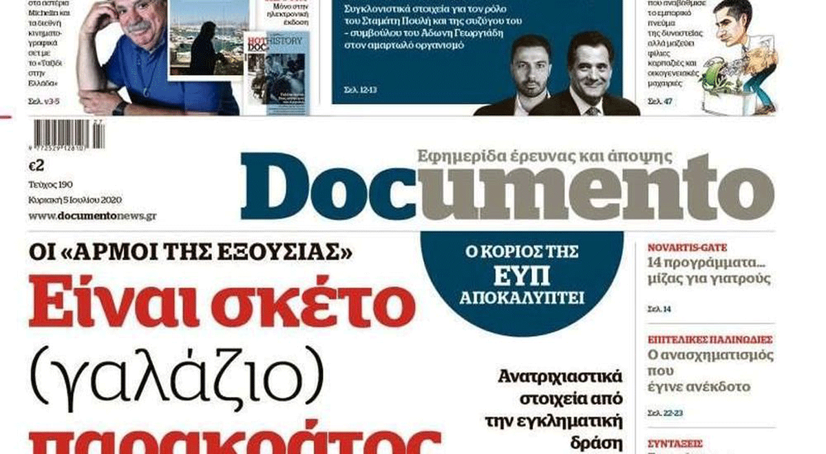 Κόντρα ΝΔ-ΣΥΡΙΖΑ για τις αποκαλύψεις του Documento
