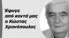 Πέθανε ο Κώστας Χρονόπουλος - Ήταν ιδρυτικό στέλεχος του ΠΑΣΟΚ