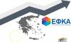 Η κατάρρευση της οικονομίας σε αριθμούς – Ο ΕΦΚΑ ρευστοποιεί περιουσιακά του στοιχεία για να πληρώσει τις συντάξεις!