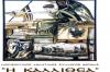Μορφωτικός Αθλητικός Σύλλογος Η Καλλιθέα  ΜΑΤΑΙΩΣΗ ΦΕΣΤΙΒΑΛ 2020 ΙΟΥΛΙΟΥ