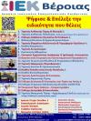 Προτάσεις νέων Ειδικοτήτων στο ΙΕΚ Βέροιας το 2020-21