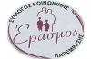Νέος κύκλος Βιωματικών  Σεμιναρίων  στην Αλεξάνδρεια  από  τον «Έρασμο»