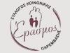 Νέος κύκλος Βιωματικών  Σεμιναρίων  στη Νάουσα  από  τον «Έρασμο»