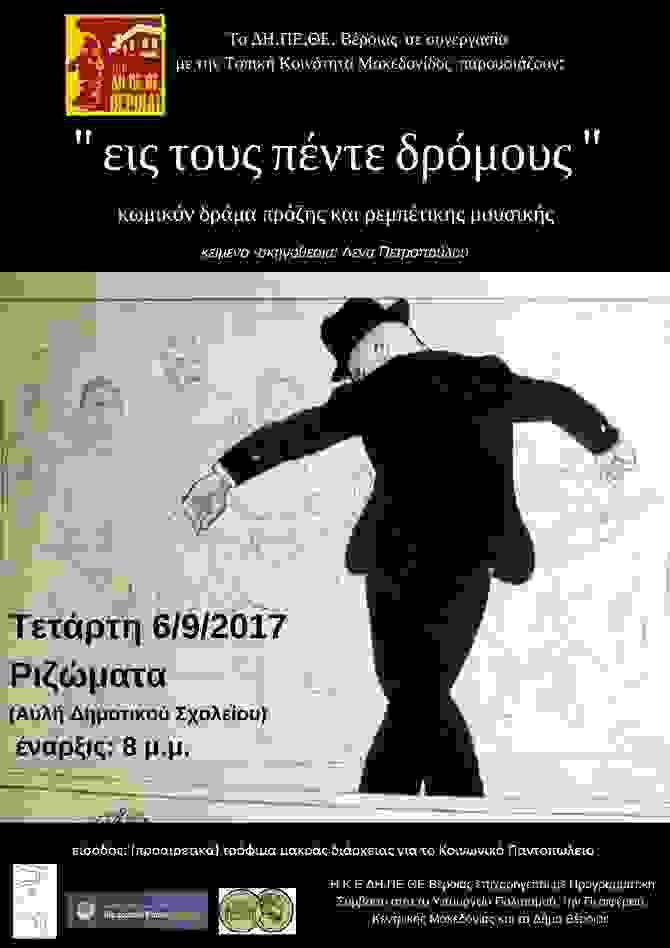 Το ΔΗ.ΠΕ.ΘΕ Βέροιας περιοδεύει «Εις τους πέντε δρόμους!» Επόμενη στάση στα Ριζώματα, Τετάρτη 06.09.2017