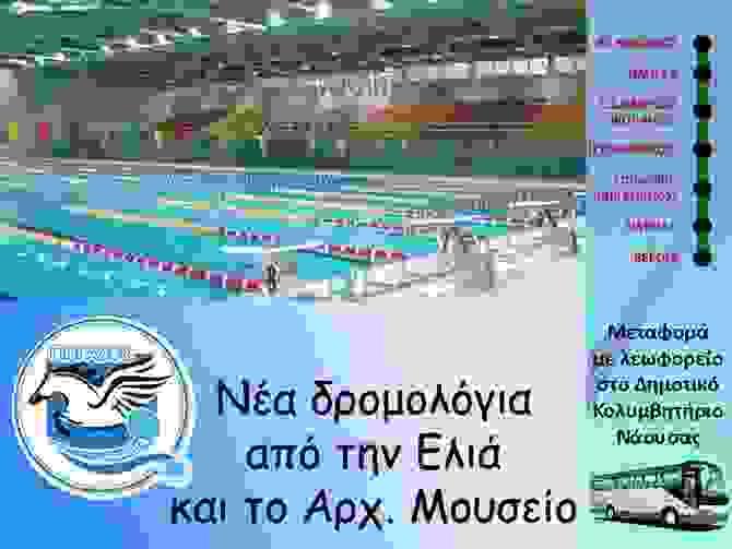 Για 4η χρονιά ο Πήγασος στο Δημοτικό κολυμβητήριο Νάουσας.