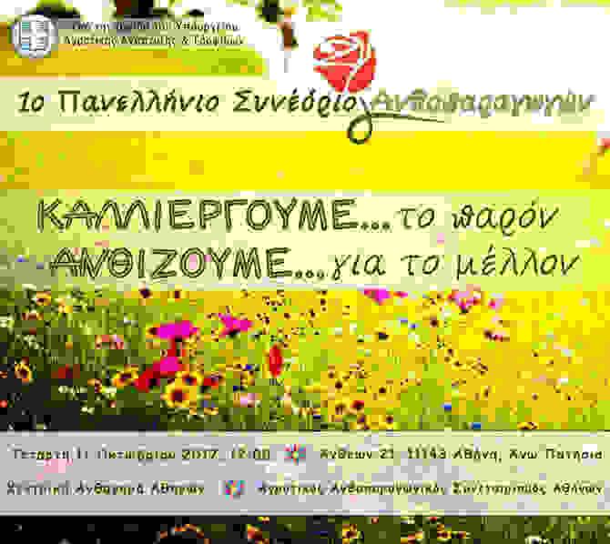 1ο Πανελλήνιο Συνέδριο Ελλήνων Ανθοπαραγωγών