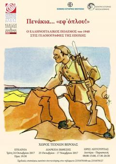"""ΈΚΘΕΣΗ """"«Πενάκια... εφ' όπλου»! Ο ελληνοϊταλικός πόλεμος του 1940 στις γελοιογραφίες της εποχής. """" ΣΤΟ ΧΩΡΟ ΤΕΧΝΩΝ ΔΗΜΟΥ ΒΕΡΟΙΑΣ"""