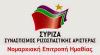 Απάντηση του  ΣΥΡΙΖΑ  Με αφορμή την επίσκεψη του  Περιφερειάρχη στο Γενικό Νοσοκομείο Βέροιας