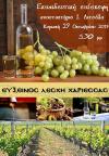Εκπαιδευτική επίσκεψη σε αποστακτήριο απο την Εύξεινο Λέσχη Χαρίεσσας