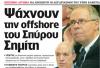 Έρευνες για offshore εταιρεία με διαχειριστή τον Σπύρο Σημίτη