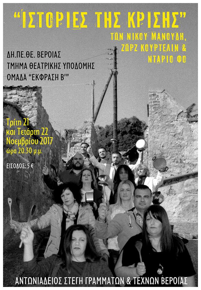 «Ιστορίες της κρίσης» των Νίκου Μανούδη, Zώρζ Κουρτελίν και Ντάριο Φο