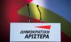 Ανακοίνωση της Εκτελεστικής Επιτροπής της ΔΗΜΑΡ: «Να ολοκληρώσουμε αποφασιστικά την κοινή μας προσπάθεια»