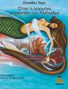«Όταν η γοργόνα συνάντησε τον Αλέξανδρο» Παρουσιάζεται στη Δημόσια Βιβλιοθήκη της Βέροιας το νέο βιβλίο της Ελισάβετ Τάρη
