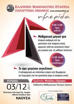 Ημερίδα Μαθηματικών στη Νάουσα