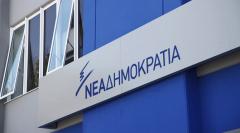 ΝΔ: Ο Τσίπρας ανακάλυψε τώρα ότι θα είχαμε βγει από τα μνημόνια αν εφάρμοζε τις επιλογές μας