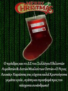 Ευχές απο τον εθελοντών αιμοδοτών & δοτών μυελού των οστών «Ο ΑΓΙΟΣ ΛΟΥΚΑΣ» Χαρίεσσας.