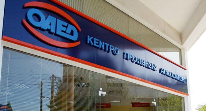 Ο ΟΑΕΔ χορηγεί δάνεια στους υπαλλήλους του