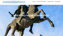 Μαζεύουν Υπογραφές Για Το Όνομα Μακεδονία -Συλλαλητήριο Στις 21 Ιανουαρίου