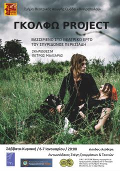 ΔΗ.ΠΕ.ΘΕ Βέροιας - Τμήμα  Θεατρικής Υποδομής  Ομάδα «Ονειροπόλοι»  «Γκόλφω Project»