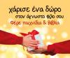 «Χάρισε ένα δώρο στον άγνωστο φίλο σου»