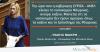 Ραχήλ Μακρή: «Την ώρα που η κυβέρνηση ΣΥΡΙΖΑ - ΑΝΕΛ κλείνει το νοσοκομείο Φλώρινας, ανοίγει καζίνο. Φαίνεται ότι τα νοσοκομεία δεν έχουν αργύρια, όπως τα καζίνο και το ξεπούλημα της Φλώρινας»