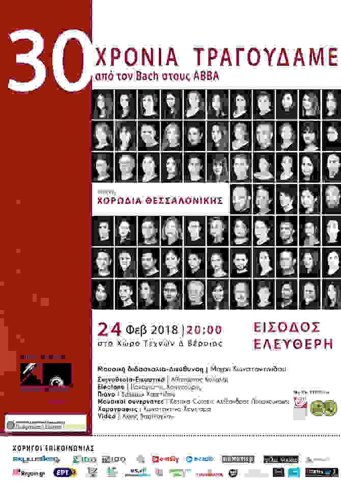 «30 ΧΡΟΝΙΑ ΤΡΑΓΟΥΔΑΜΕ από τον Bach στους ABBA»  |με την Μικτή Χορωδία Θεσσαλονίκης | ΧΩΡΟΣ ΤΕΧΝΩΝ ΔΗΜΟΥ ΒΕΡΟΙΑΣ