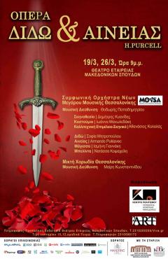 Μπαρόκ όπερα_Διδώ και Αινείας_19 και 26.03.18